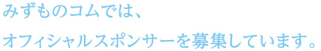 sup_bosyuu.jpg