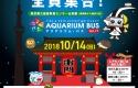 アクアリウムバス vol.17入場券を抽選で10組20名様にプレゼント!