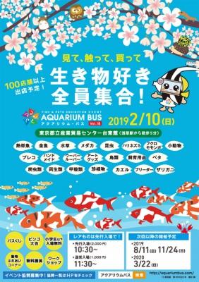 アクアリウムバス vol.18入場券を抽選で10組20名様にプレゼント!