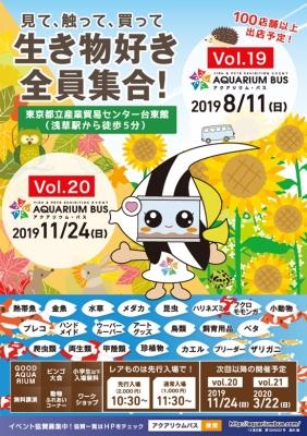 アクアリウムバス vol.19入場券を抽選で10組20名様にプレゼント!