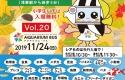 アクアリウムバス vol.20入場券を抽選で10組20名様にプレゼント!