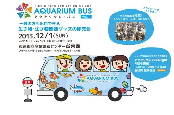 第4回アクアリウムバス入場券を抽選で10組20名様にプレゼント!
