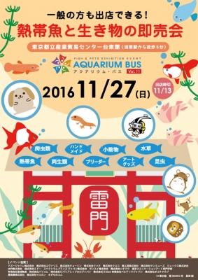 第11回アクアリウムバス入場券を抽選で10組20名様にプレゼント!