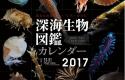 カレンダー深海生物図鑑2017を抽選で5名様にプレゼント!
