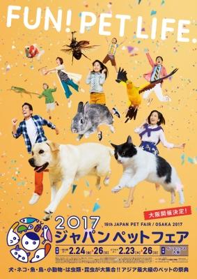 2017ジャパンペットフェア入場券を抽選で10組20名様にプレゼント!