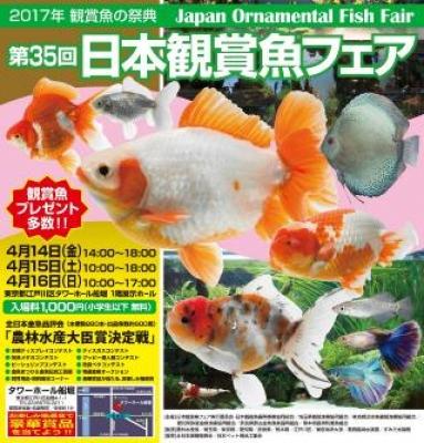 第35回 日本観賞魚フェア入場券を抽選で10組20名様にプレゼント!