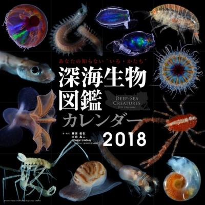 カレンダー深海生物図鑑2018を抽選で5名様にプレゼント!