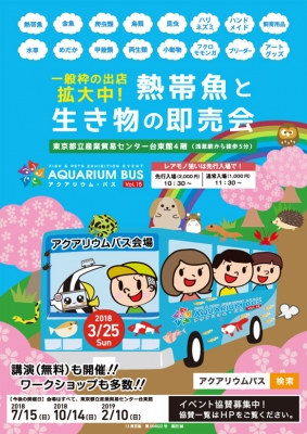 アクアリウムバス vol.15入場券を抽選で10組20名様にプレゼント!