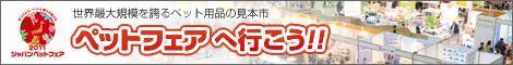 2011ジャパンペットフェア