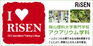岡山理科大専門学校