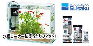 水作株式会社