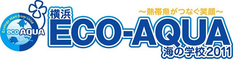 横浜ECO-AQUA 海の学校2011