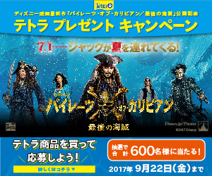 テトラ/スペクトラム ブランズ ジャパン