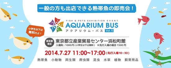 aquariumbus2014072.jpg