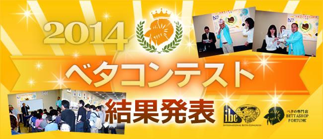 ベタコンテスト2014結果発表.jpg