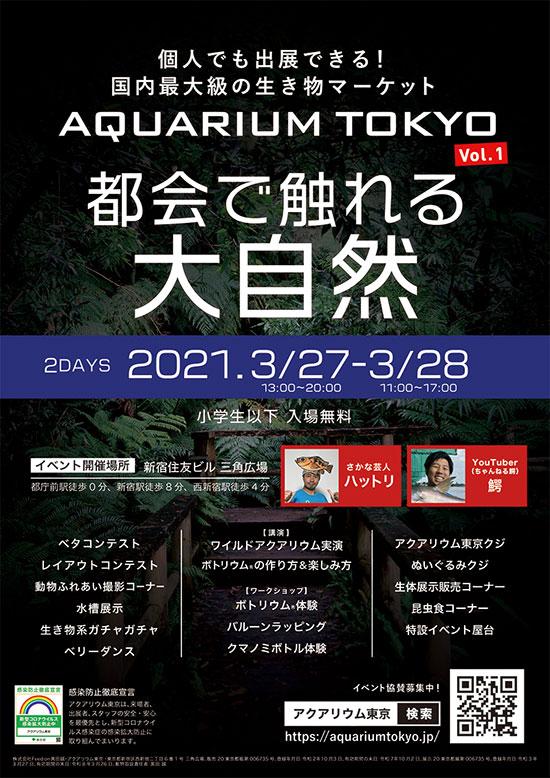 aqtokyo2021.jpg