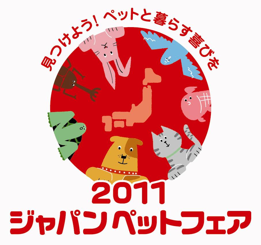 2011JPF%A5%ED%A5%B4.jpg