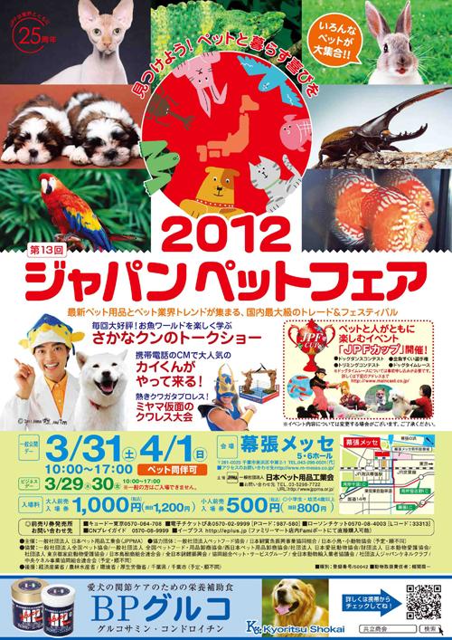 2012ジャパンペットフェア