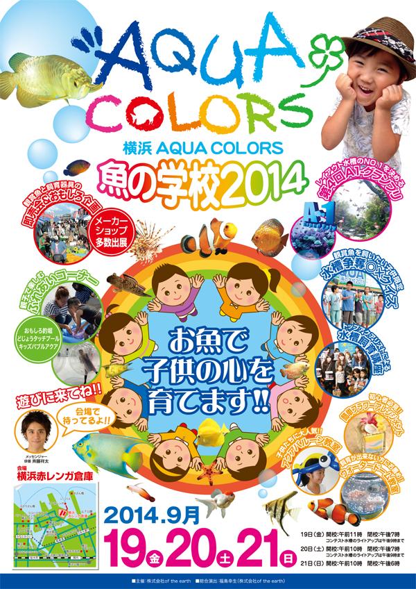 横浜AQUA COLORS 魚の学校2014
