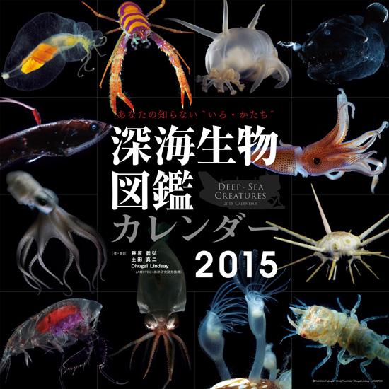 カレンダー深海生物図鑑2015