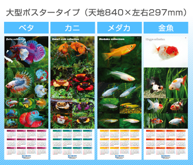 2014calender_suisaku.jpg
