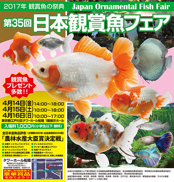 第35回 日本観賞魚フェア