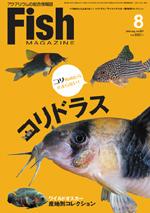 fフィッシュマガジン8月号