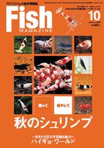 fフィッシュマガジン10月号