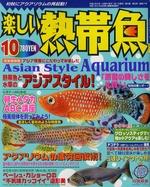 楽しい熱帯魚10月号