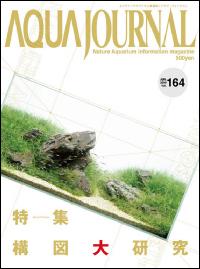 アクアジャーナルVol.164