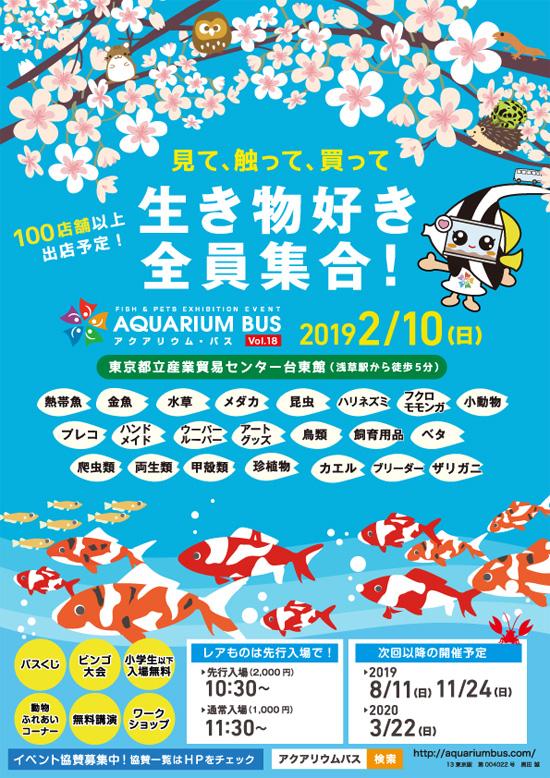 aqbus_poster18.jpg