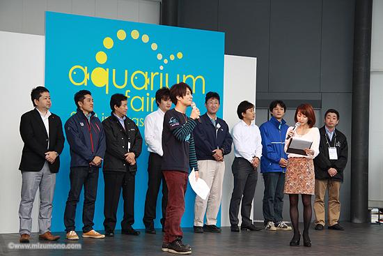 aquafair201302.jpg
