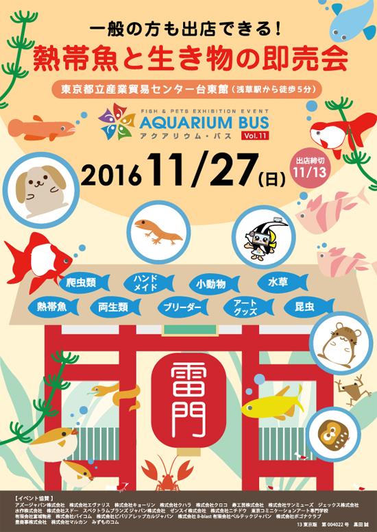 aquariumbus201611.jpg