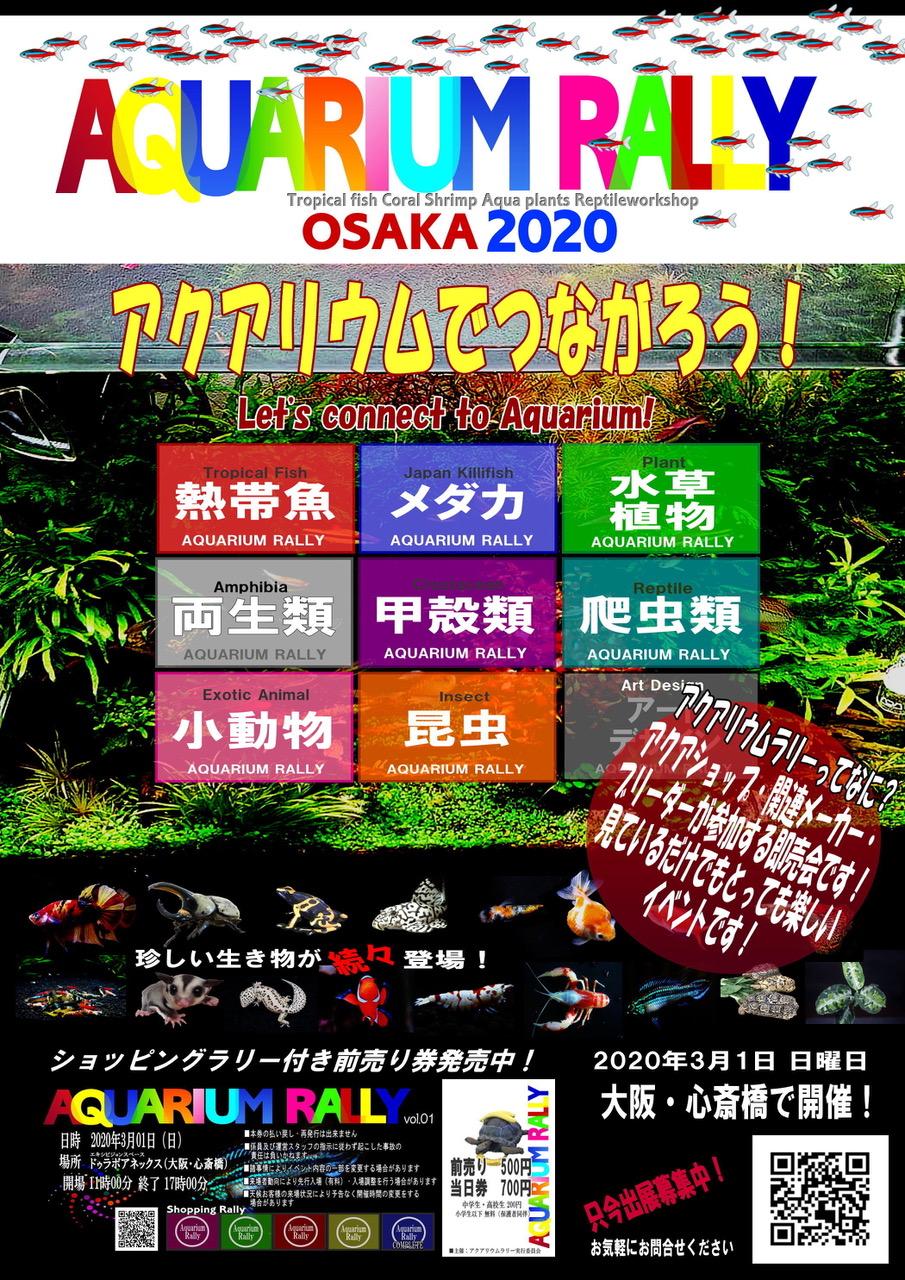aquariumrallya2020.jpeg