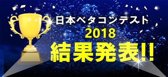日本ベタコンテスト2018