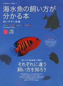 海水魚の飼い方が分かる本・飼いやすい魚編