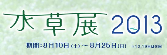 水草展 2013