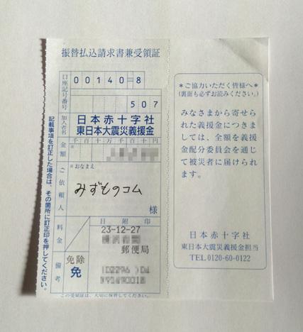 mizumono1201051.JPG