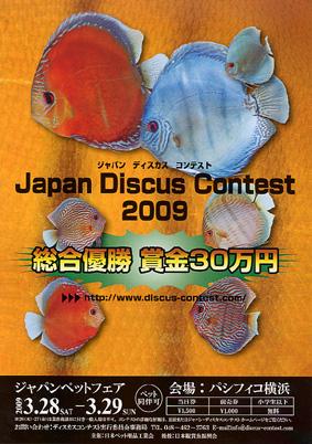ジャパン・ディスカスコンテスト2009