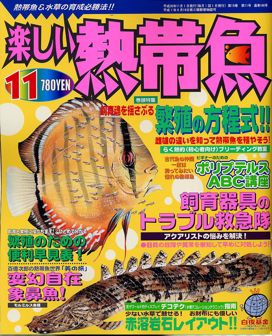 rakunetsu_11_2008.jpg