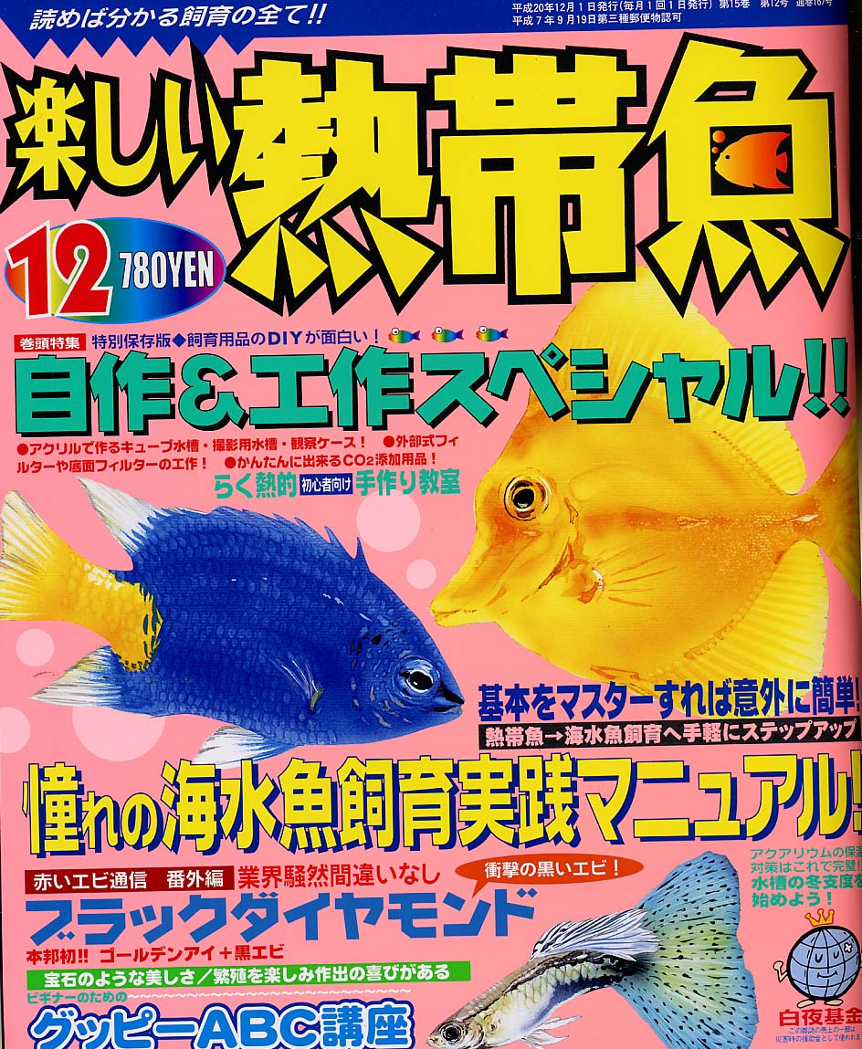 楽しい熱帯魚12月号