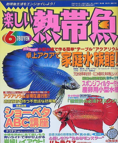 楽しい熱帯魚6月号