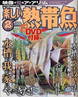 楽しい熱帯魚2月号