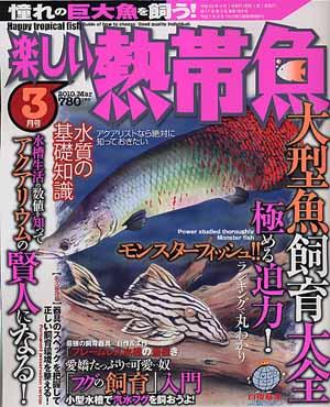 楽しい熱帯魚3月号