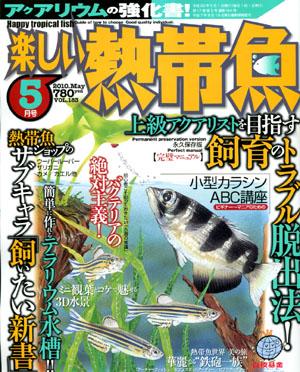 楽しい熱帯魚5月号