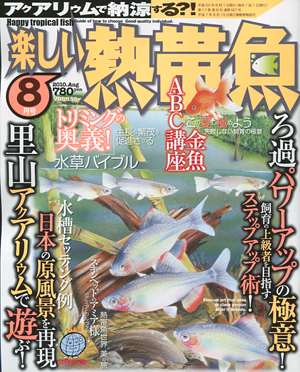 楽しい熱帯魚8月号