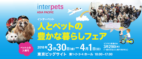 interpets201801.jpg