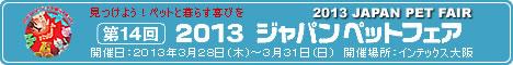2013ジャパンペットフェア