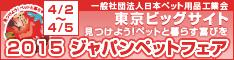 petfair_banner1.png