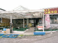 あさお觀魚園